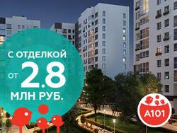 Жилой район «Белые ночи» Московская прописка